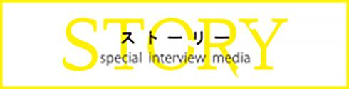 ストーリー special interview mediaサイトへ